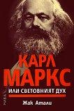 Карл Маркс или световният дух - Жак Атали - книга