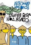 Слънчев бряг - код жълто - Любомир Николов -