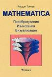 Mathematica - Преобразувания, изчисления, визуализация - Йордан Тончев -