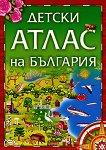 Детски атлас на България -