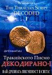 Тракийското писмо - Декодирано I -