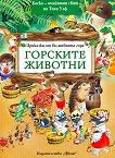 Приказки от вълшебната гора: Горските животни - Питър Олейноне - книга