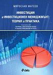 Инвестиции и инвестиционен мениджмънт: Теория и практика - Мирослав Матеев - книга