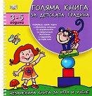Голяма книга за детската градина. За деца от 3 до 5 години - Албена Иванович, Росица Христова -
