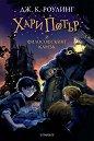 Хари Потър и Философският камък - книга 1 - Дж. К. Роулинг -