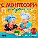 С Монтесори в кухнята - Елена Тимошенко -