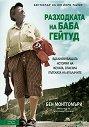 Разходката на баба Гейтуд - Бен Монтгомъри -