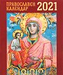 Джобен православен календар 2021 -