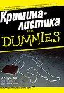 Криминалистика for Dummies - Д. П. Лайл -