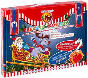 Куфарче Весела Коледа -