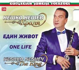 ����� ����� - ����� : Neshko Neshev - The King - ���� ����� : One Life -