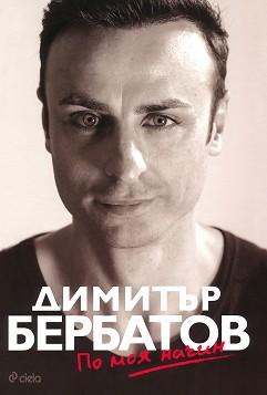 Димитър Бербатов. По моя начин - биография - Димитър Бербатов -