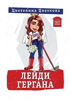 Лейди Гергана - Цветелина Цветкова -