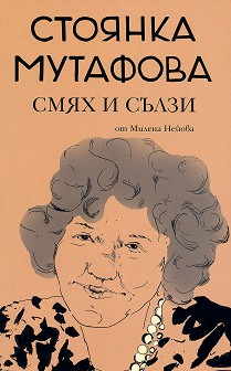 Стоянка Мутафова : Смях и сълзи - Милена Нейова -