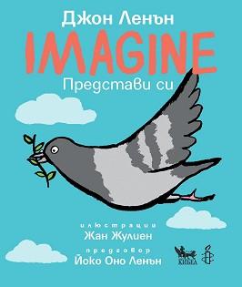 Представи си : Imagine - Джон Ленън -