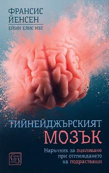 Тийнейджърският мозък - Франсис Йенсен, Ейми Елис Нът -
