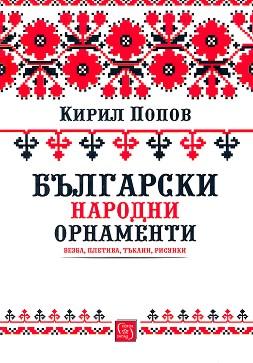 Български народни орнаменти - Кирил Попов -