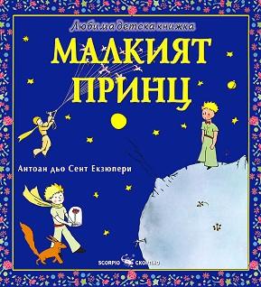 Любима детска книжка: Малкият принц - Антоан дьо Сент Екзюпери -