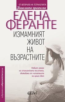 Измамният живот на възрастните - Елена Феранте -