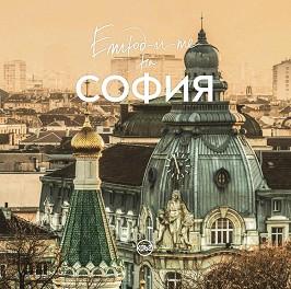 Етюд-и-те на София - Иван Шишиев -