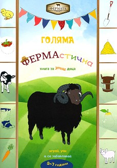 Голяма ФЕРМАстична книга за умни деца -