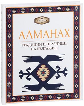 Алманах. Традиции и празници на българите - Петя Банкова, Рачко Попов -