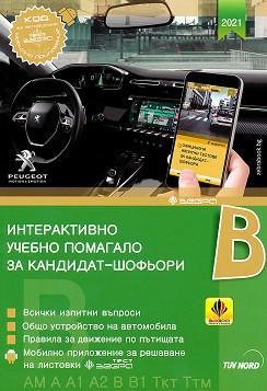 Интерактивно учебно помагало за кандидат-шофьори 2021 : Категории B, B1, AM, A, A1, A2, Ткт и Ттм -