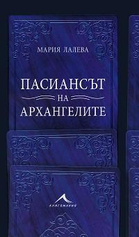 Пасиансът на архангелите - Мария Лалева -