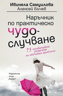 Наръчник по практическо чудослучване - Ивинела Самуилова, Алексей Бъчев -