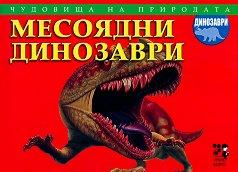 Чудовища на природата: Месоядни динозаври - фигура