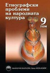 Етнографски проблеми на народната култура - Том 9 -
