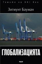 Глобализацията - Зигмунт Бауман -