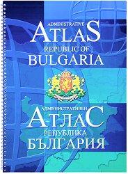 Administrative Atlas - Republic of Bulgaria Администартивен атлас - Република България -