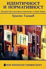 Идентичност и нормативност - Христо Гьошев -