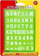 Аз уча азбуката - Шаблон с букви, цифри и знаци - играчка