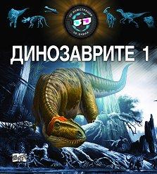 Динозаврите - книга 1: Триизмерна енциклопедия с 3D илюстрации + 3D очила -