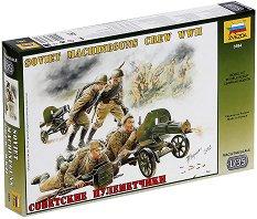 Съветски артилеристи - Комплект от 4 сглобяеми фигури -
