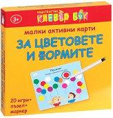 Малки активни карти за цветовете и формите - Комплект детски карти за игра с маркер -