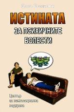 Истината за психичните болести - Елка Божкова -