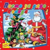 Книжка с пъзели: Писмо за Дядо Коледа - Ангелина Жекова -