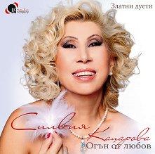 Силвия Кацарова - Огън от любов - Златни дуети - албум