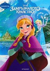 Чародейства: Замръзналото кралство - душ гел