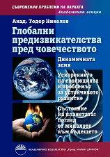 Глобални предизвикателства пред човечеството -
