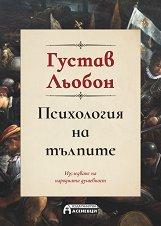 Психология на тълпите - Густав Льобон -