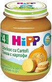 Пюре от био тиква и био картофи - Бурканче от 125 g за бебета над 4 месеца - продукт