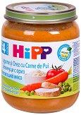 HIPP - Био пюре от зеленчуци с ориз и пилешко месо -
