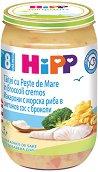 HiPP - Пюре от макарони с морска риба в сметанов сос и броколи - пюре