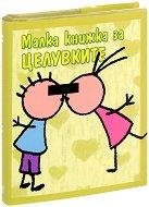 Малка книжка за целувките - Александър Петров -