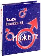 Малка книжка за мъжете - Александър Петров -