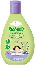Бебешки шампоан за коса и тяло с екстракт от лавандула - Опаковки от 200 ÷ 400 ml - лосион